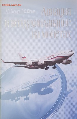 Авиация космонавтика на монетах - 20181008_084624