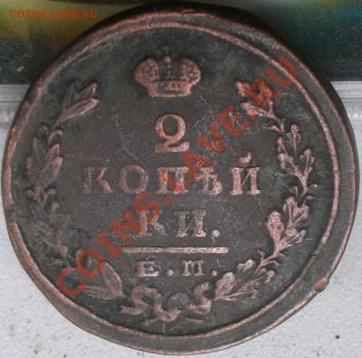 1824 2 коп - 555