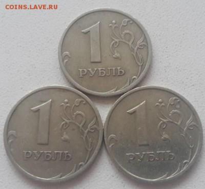 1 рубль 2005 года СПМД все редкие шт.Б,В,Г до 12.10.2018г. - 2