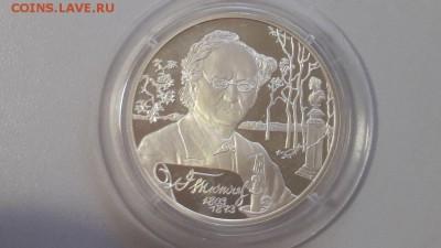2р 2003г Тютчев- пруф серебро Ag925, до 15.10 - X Тютчев-1