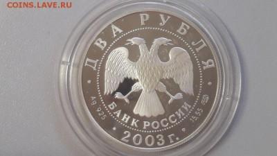 2р 2003г Тютчев- пруф серебро Ag925, до 15.10 - X Тютчев-2
