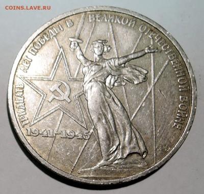 1 рубль 1975 г. 30 лет Победы до 15.10 в 22.00 - DSCN2598.JPG