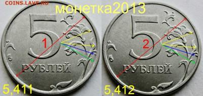 5 рублей 2018 шт. 5.412? - Коллаж монетка2013