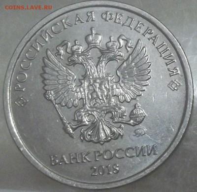 5 рублей 2018 шт. 5.412? - 101_0006.JPG