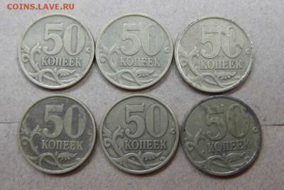50 копеек 2002 сп (6 шт) до 15.10.18 в 22-00 - P1060741.JPG