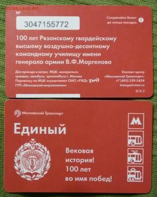 "Новинки московского метро и ГУП ""Мосгортранс"" (проезд) - 20181011_202731"