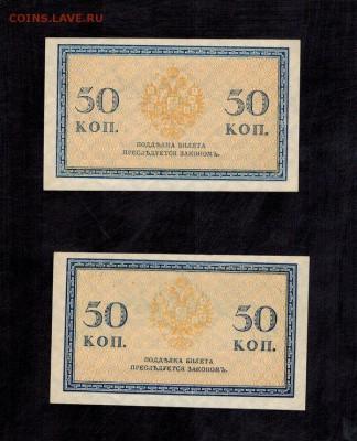50 копеек 1915 UNC (2 шт.) до 22:00 15.10.2018 г. - 50 копеек 1951 - 2 шт -1