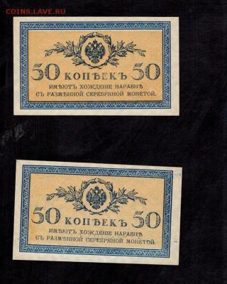 50 копеек 1915 UNC (2 шт.) до 22:00 15.10.2018 г. - 50 копеек 1915 - 2 шт. -2