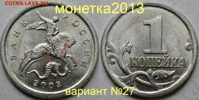1коп 2003сп - вариант  гравировки №27   15окт 22-00мск - новый_коллаж %25281%2529