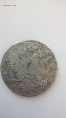 1 Рубль 1776 года - IMG_20181010_004317