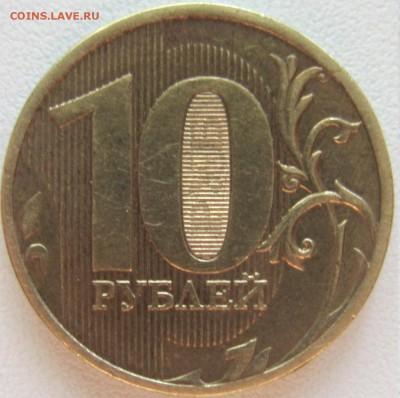 1, 5, 10 рублей РФ-различные браки. - IMG_1820.JPG