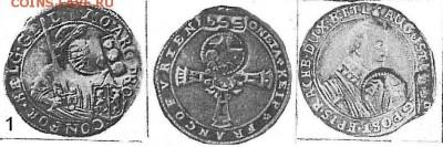 "Ефимки и ""полуефимки"" 1655 года. - ZZZ.puc.1.Efimki."