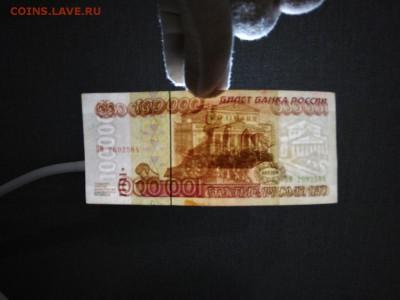 100000 рублей 1995 года Россия     до 18.10.2018г - RCzr9dDgqV0