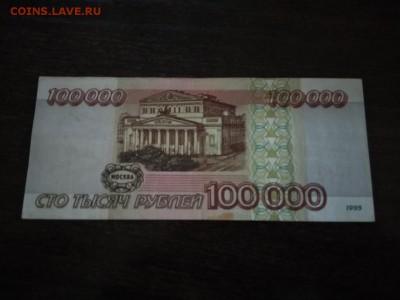 100000 рублей 1995 года Россия     до 18.10.2018г - 50