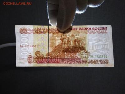 100000 рублей 1995года Россия  до 18.10.2018г - TWO16Dn2KZI
