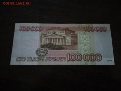 100000 рублей 1995года Россия  до 18.10.2018г - 52