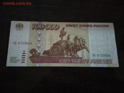 100000 рублей 1995года Россия  до 18.10.2018г - 51