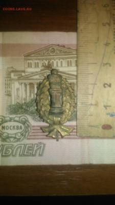 Царский значок с надписью ЗАКОН. - IMG-002182eefcb4bf9227f8d9aba7e381e0-V