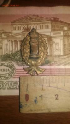 Царский значок с надписью ЗАКОН. - IMG-0cf5c8c6b07f5cf477cb2d5d9b6638d5-V