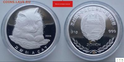 Монеты Северной Кореи на политические темы? - 2