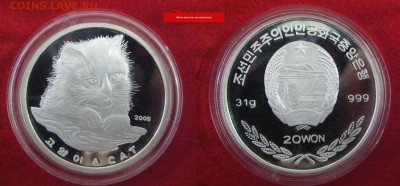 Монеты Северной Кореи на политические темы? - 1