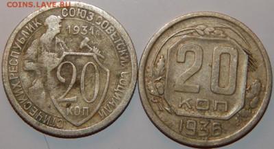 20 копеек 1931, 36, 53-57 гг., СССР, 7 шт.,до 22:00 15.10.18 - 20-31-36 2 ШТ.-1.JPG