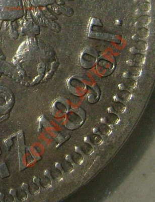 50 копеек 1898 оценка - S6300089.JPG