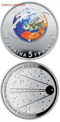 Авиация космонавтика на монетах - спутник.JPG