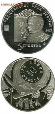 Авиация космонавтика на монетах - петля нестерова.JPG