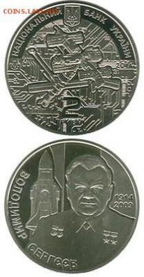 Авиация космонавтика на монетах - владимир сергеев.JPG