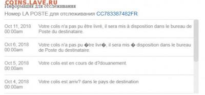 Трекинг-номера из Франции - трекинг