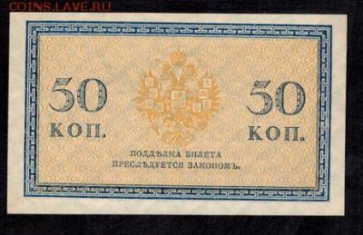 50 копеек 1915 UNC (2 шт.) до 22:00 15.10.2018 г. - 50 копеек 1951 - 2 шт -1_cr1