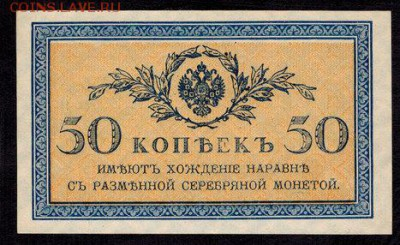 50 копеек 1915 UNC (2 шт.) до 22:00 15.10.2018 г. - 50 копеек 1915 - 2 шт. -2_cr1