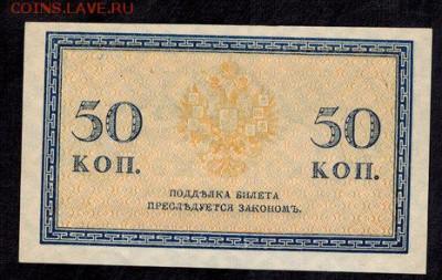 50 копеек 1915 UNC (2 шт.) до 22:00 15.10.2018 г. - 50 копеек 1951 - 2 шт -1_cr2