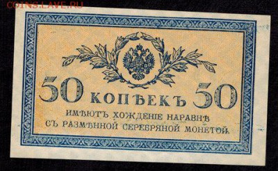 50 копеек 1915 UNC (2 шт.) до 22:00 15.10.2018 г. - 50 копеек 1915 - 2 шт. -2_cr2