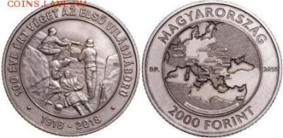 Памятные монеты Венгрии из недрагоценных металлов - венгрия окончание 1 мировой войны.JPG