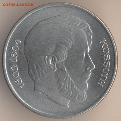 Памятные монеты Венгрии из недрагоценных металлов - 156