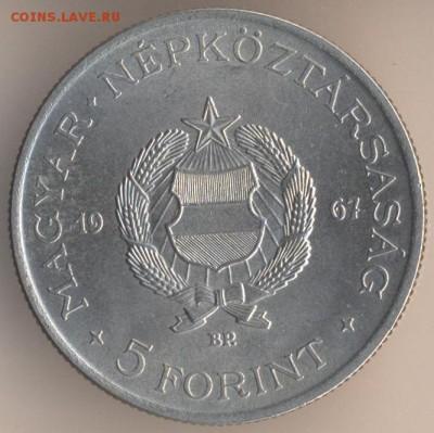 Памятные монеты Венгрии из недрагоценных металлов - 155