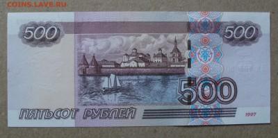 1997, 500 рублей(модификация 2004 года)aUNC до 20.10.18 - DSCF6491.JPG