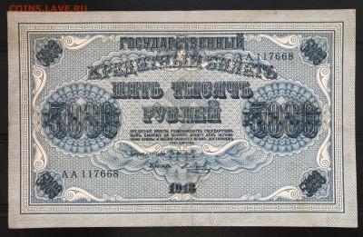 5000 рублей 1918 серия АА до 20.10.18 в 21:00 МСК - IMG_6199A
