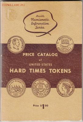 Американские токены Смутного Времени 1832-1844 - IMG_0016