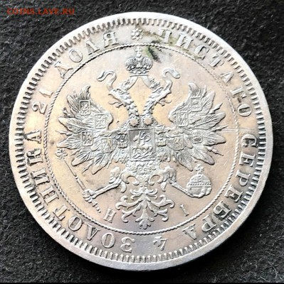 Рубль 1868 СПБ - HI - IMG_20181018_083903