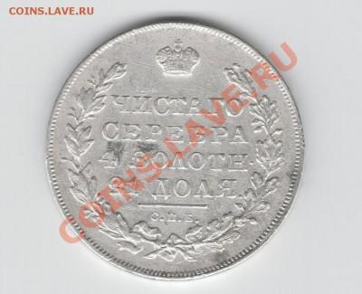 Оцените рублик 1831 года пжлста - рубль.JPG