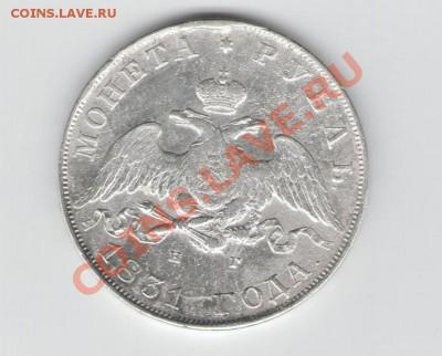 Оцените рублик 1831 года пжлста - рубль 1831.JPG