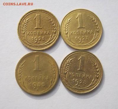 Копейки 1926,27.28,55 г. до 24.10 в 22-00 - IMG_2799.JPG