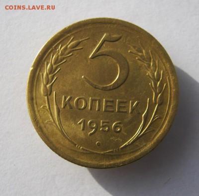 5 копеек 1956 г. до 24.10 в 22-00. - IMG_2773.JPG