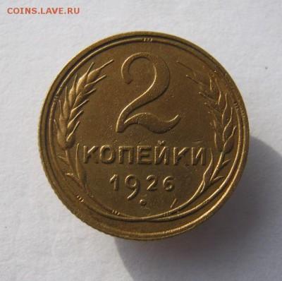 2 коп . 1926 до 24.10 в 22-00 - IMG_2791.JPG