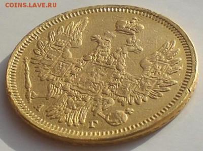 5 рублей 1853г.-24.10 в 22:00 - CIMG9817.JPG