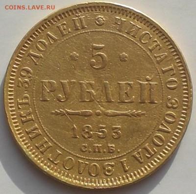 5 рублей 1853г.-24.10 в 22:00 - CIMG9813.JPG