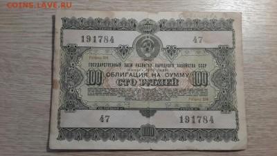 СССР-Облигация на 100 рублей выпуск 1955 года до 24.10 в 22 - 20181013_203111